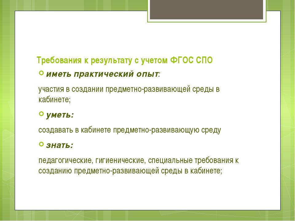Требования к результату с учетом ФГОC СПО иметь практический опыт: участия в...