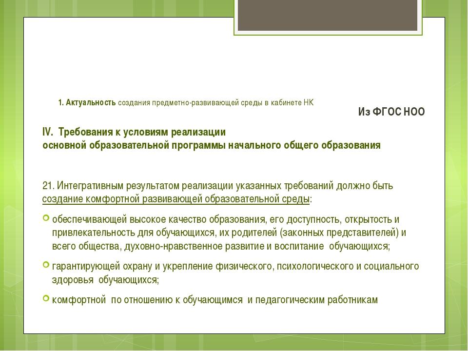 1. Актуальность создания предметно-развивающей среды в кабинете НК Из ФГОС НО...