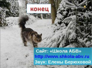 Cайт: «Школа АБВ» http://www.shkola-abv.ru Звук: Елены Берюховой