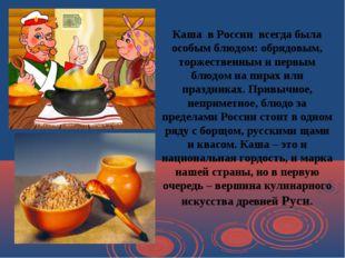 Кашав Россиивсегда была особым блюдом: обрядовым, торжественным и первым