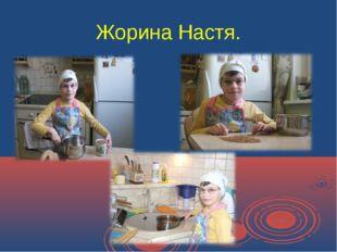 Жорина Настя.