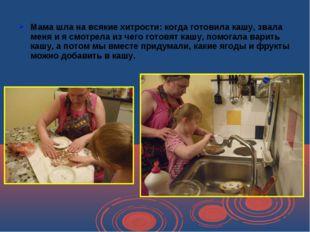 Мама шла на всякие хитрости: когда готовила кашу, звала меня и я смотрела из