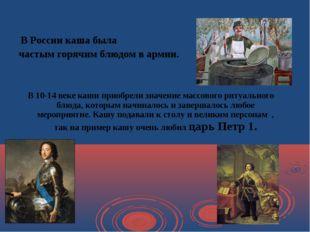 В России каша была частым горячим блюдом в армии. В 10-14 веке каши приобрел