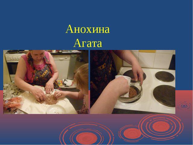 Анохина Агата