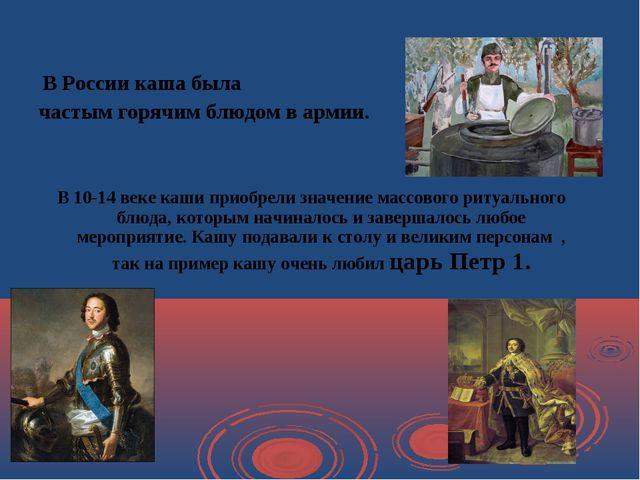 В России каша была частым горячим блюдом в армии. В 10-14 веке каши приобрел...