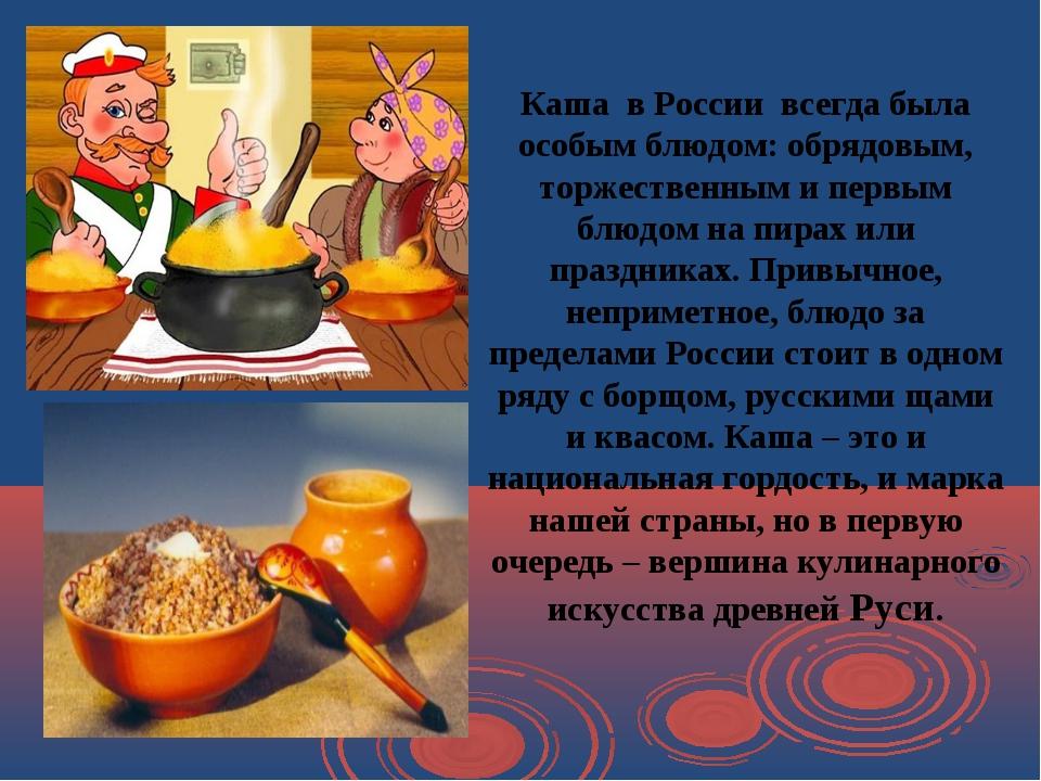 Кашав Россиивсегда была особым блюдом: обрядовым, торжественным и первым...