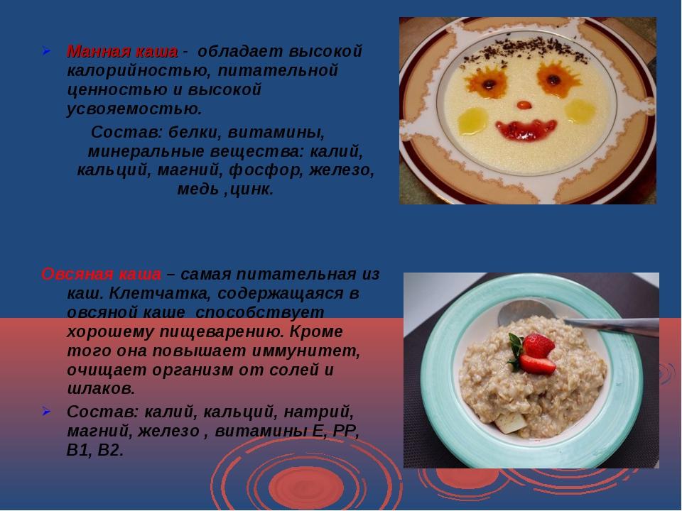 Манная каша - обладает высокой калорийностью, питательной ценностью и высоко...