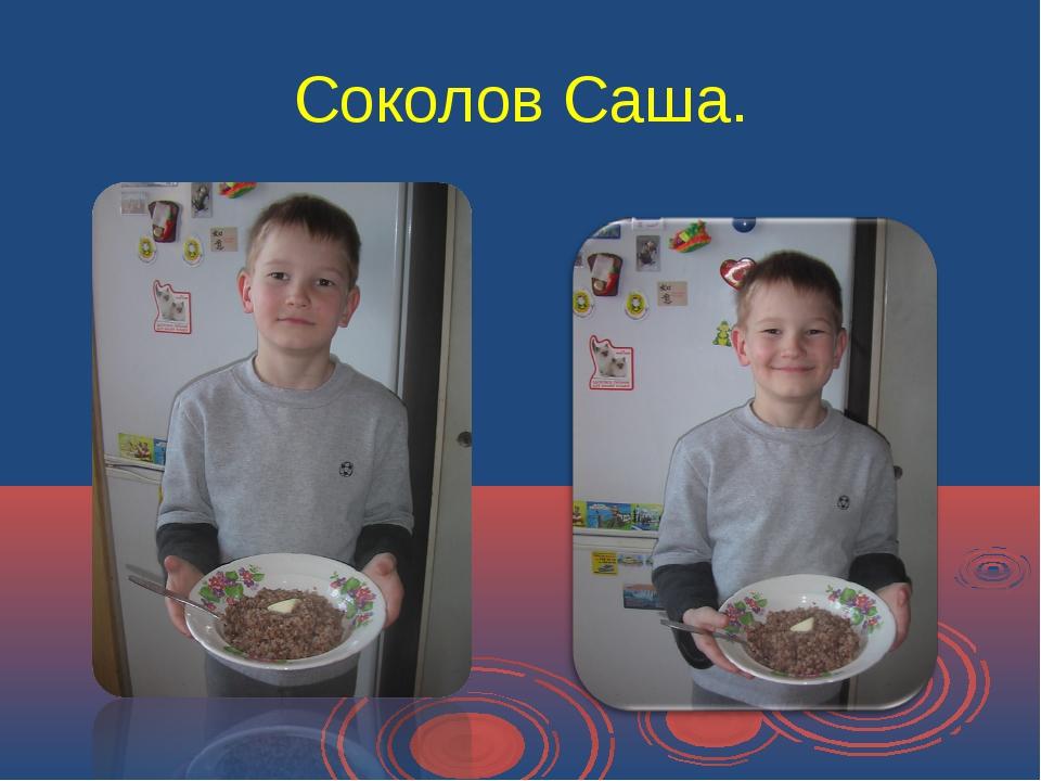 Соколов Саша.