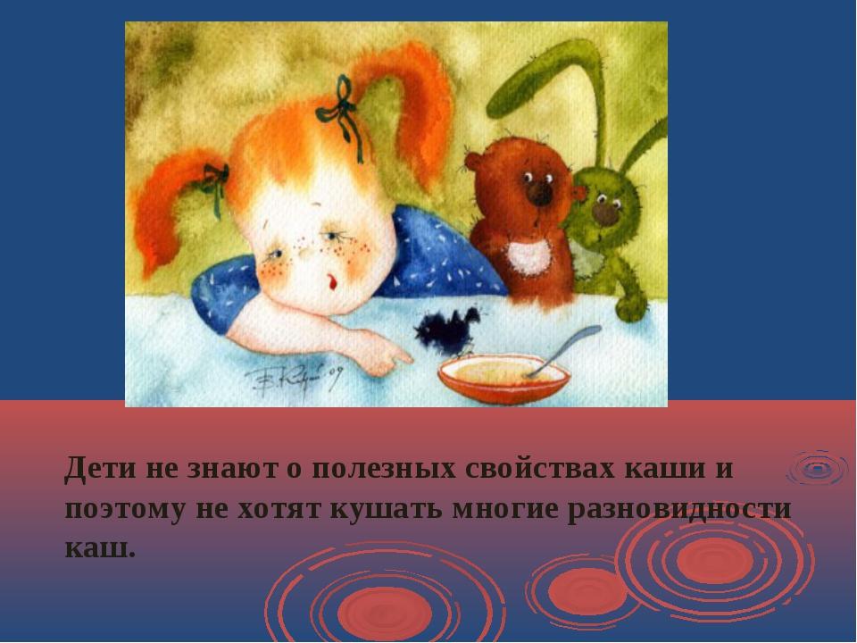 Дети не знают о полезных свойствах каши и поэтому не хотят кушать многие раз...