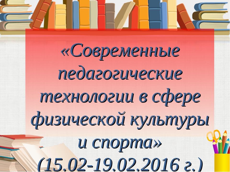«Современные педагогические технологии в сфере физической культуры и спорта»...