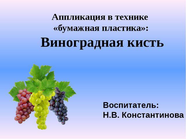 Аппликация в технике «бумажная пластика»: Виноградная кисть Воспитатель: Н.В....