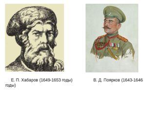 Е. П. Хабаров (1649-1653 годы) В. Д. Поярков (1643-1646 годы)