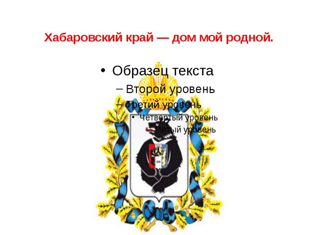 Хабаровский край — дом мой родной.