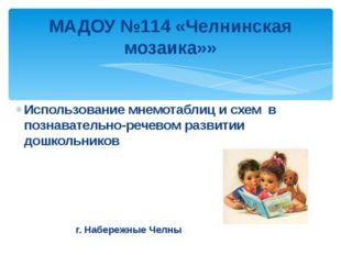 Использование мнемотаблиц и схем в познавательно-речевом развитии дошкольник