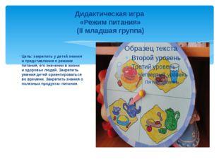 Дидактическая игра «Режим питания» (II младшая группа) Цель: закрепить у дете