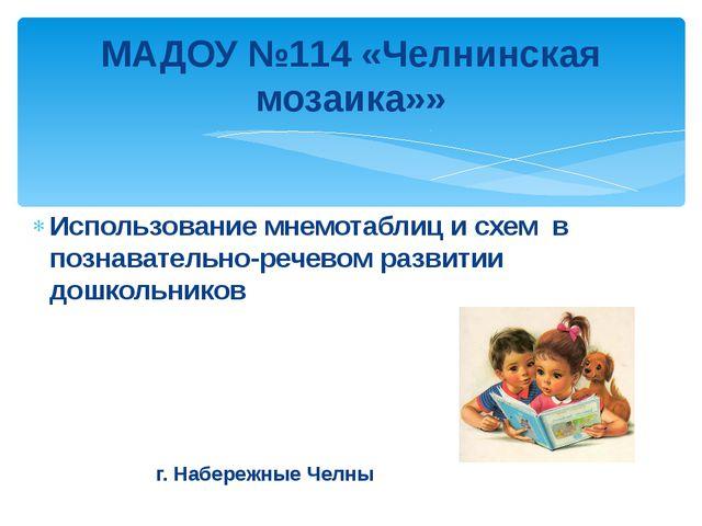 Использование мнемотаблиц и схем в познавательно-речевом развитии дошкольник...