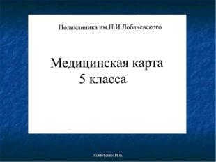 Хомутских И.В. Хомутских И.В.