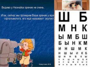 Хомутских И.В. Видимо у Незнайки зрение не очень . Итак, сейчас мы проверим В