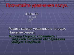Х+18=35 57-у=40 z-8=53 2х=38 х+35=78 Решите каждое уравнение в тетради. Назо