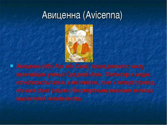 Авиценна (Avicenna) Авиценна (Абу Али ибн Сина) принадлежит к числу величайши...