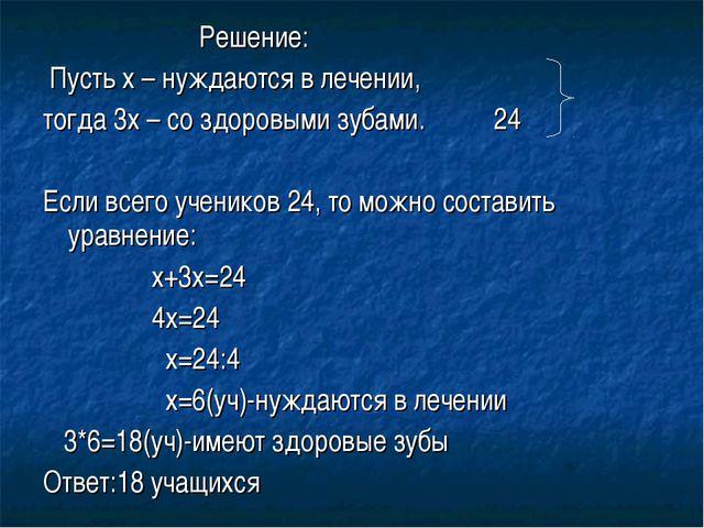 Решение: Пусть х – нуждаются в лечении, тогда 3х – со здоровыми зубами. 24 Е...