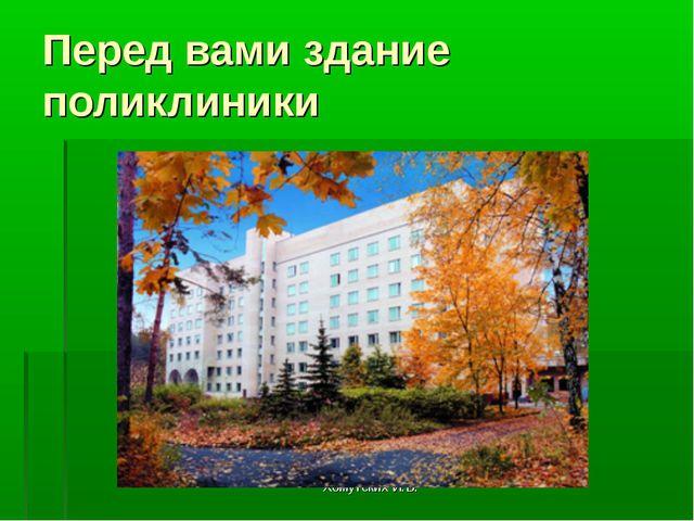 Хомутских И.В. Перед вами здание поликлиники Хомутских И.В.