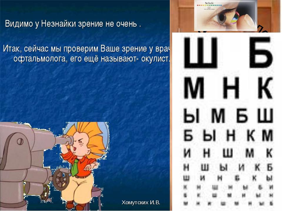 Хомутских И.В. Видимо у Незнайки зрение не очень . Итак, сейчас мы проверим В...