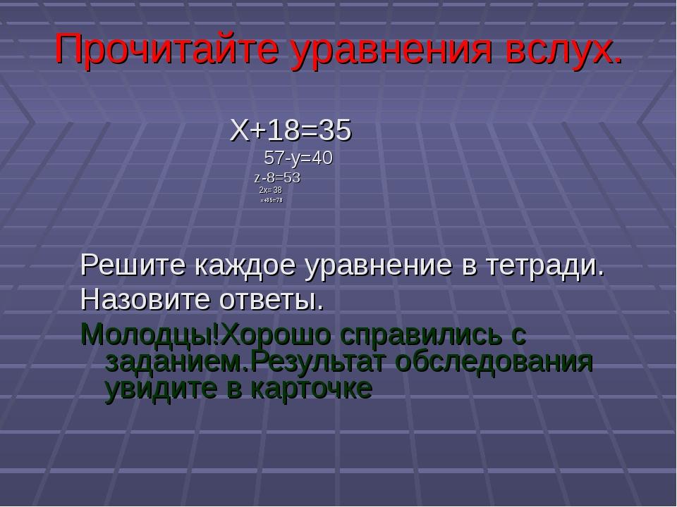Х+18=35 57-у=40 z-8=53 2х=38 х+35=78 Решите каждое уравнение в тетради. Назо...