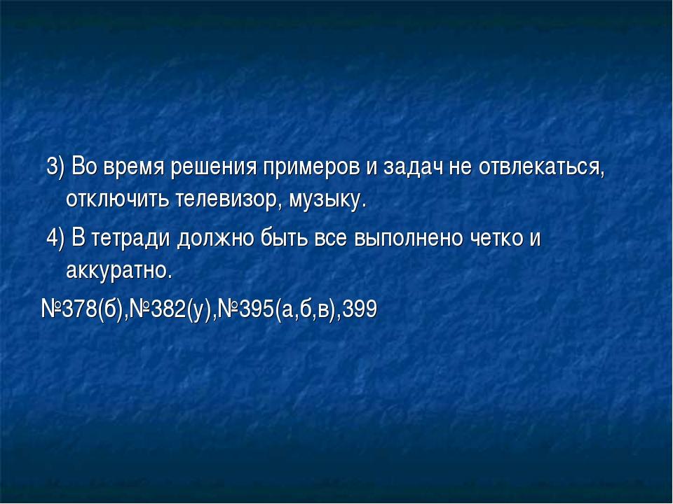 3) Во время решения примеров и задач не отвлекаться, отключить телевизор, му...