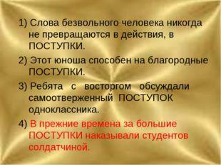 1) Слова безвольного человека никогда не превращаются в действия, в ПОСТУПКИ.