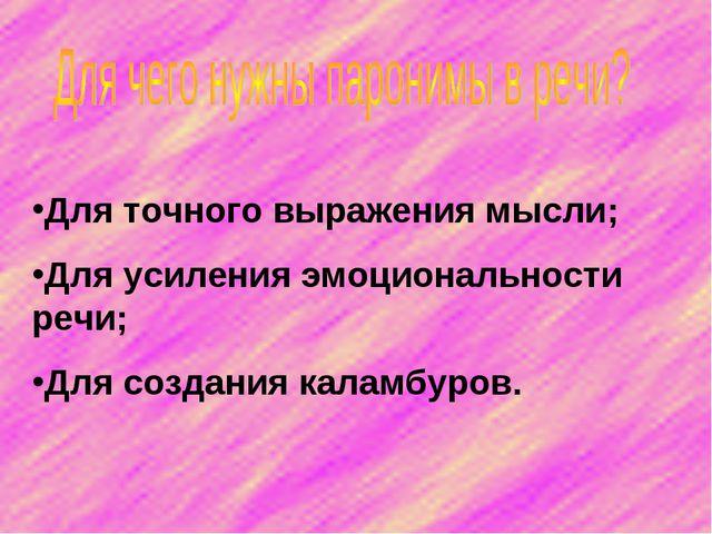 Для точного выражения мысли; Для усиления эмоциональности речи; Для создания...