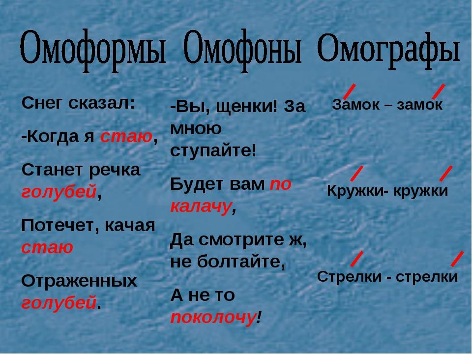 Снег сказал: -Когда я стаю, Станет речка голубей, Потечет, качая стаю Отражен...