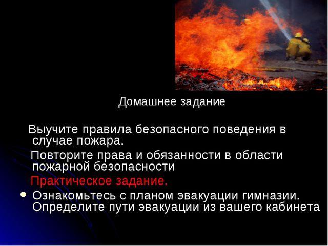 Домашнее задание Выучите правила безопасного поведения в случае пожара. Повто...