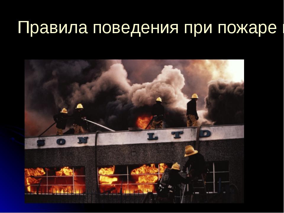 Правила поведения при пожаре в жилом помещении