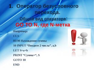 Оператор безусловного перехода. Общий вид оператора: GO TO N, где N-метка Нап