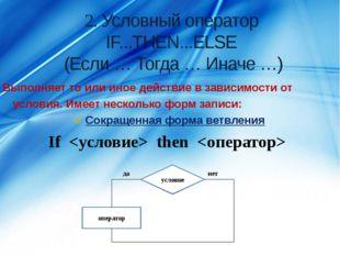 2. Условный оператор IF...THEN...ELSE (Если … Тогда … Иначе …) Выполняет то и