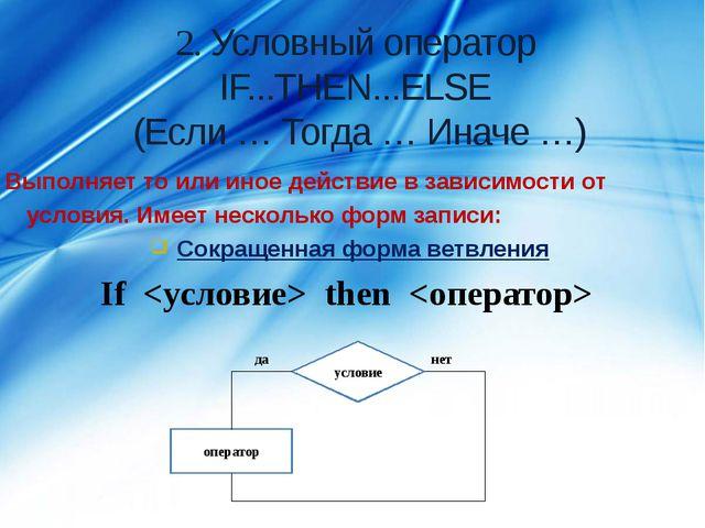 2. Условный оператор IF...THEN...ELSE (Если … Тогда … Иначе …) Выполняет то и...