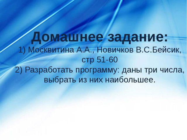 Домашнее задание: 1) Москвитина А.А., Новичков В.С.Бейсик, стр 51-60 2) Разр...