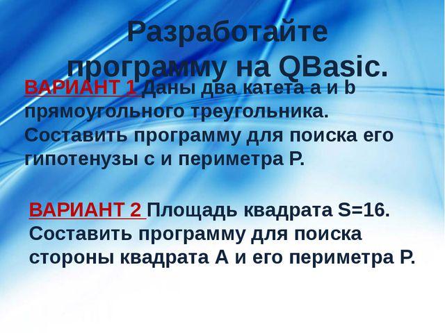 Разработайте программу на QBasic. ВАРИАНТ 1 Даны два катета a и b прямоугольн...