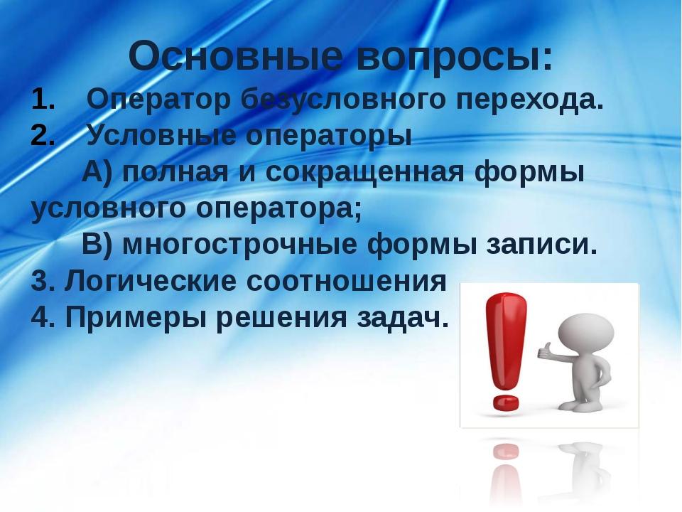 Основные вопросы: Оператор безусловного перехода. Условные операторы А) полна...