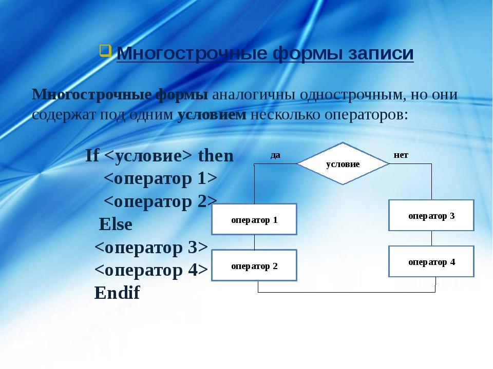Многострочные формы записи Многострочные формы аналогичны однострочным, но он...