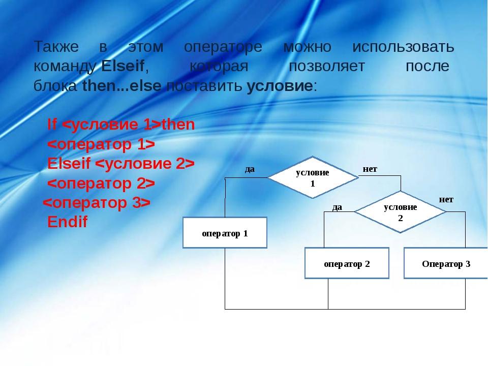 Также в этом операторе можно использовать командуElseif, которая позволяет п...