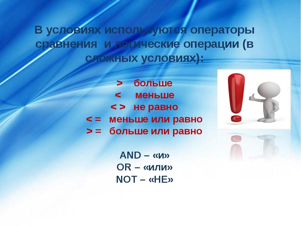В условиях используются операторы сравнения и логические операции (в сложных...