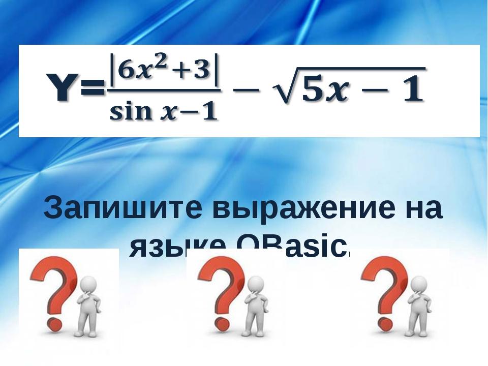 Запишите выражение на языке QBasic.