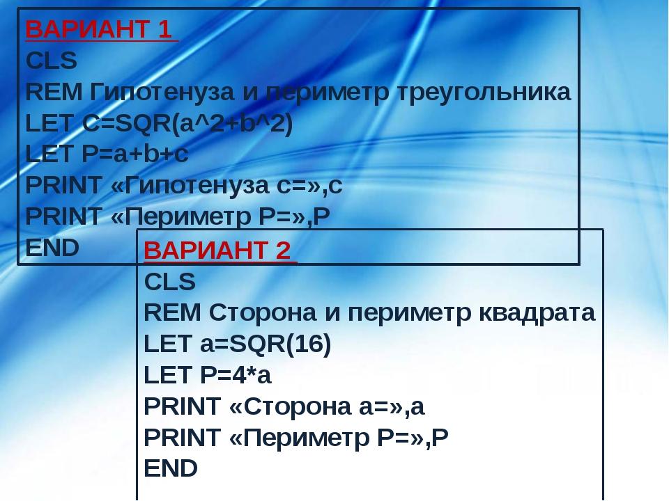 ВАРИАНТ 1 CLS REM Гипотенуза и периметр треугольника LET C=SQR(a^2+b^2) LET P...