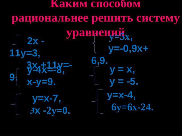 Каким способом рациональнее решить систему уравнений 2х - 11у=3, 3х +11у=-9....