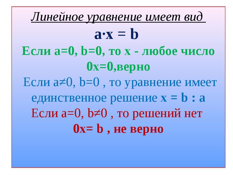 Линейное уравнение имеет вид а∙х = b Если а=0, b=0, то х - любое число 0х=0,в...
