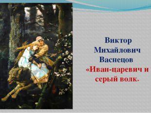 Виктор Михайлович Васнецов «Иван-царевич и серый волк»