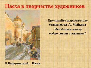 Пасха в творчестве художников - Прочитайте выразительно стихи поэта А. Майков