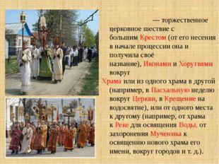 Кре́стный ход— торжественное церковное шествие с большимКрестом(от его н